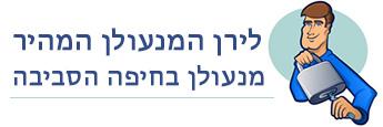 מנעולן בחיפה